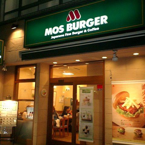 MOS Burger, Tokyo, Japan